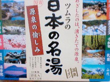 061007motomi